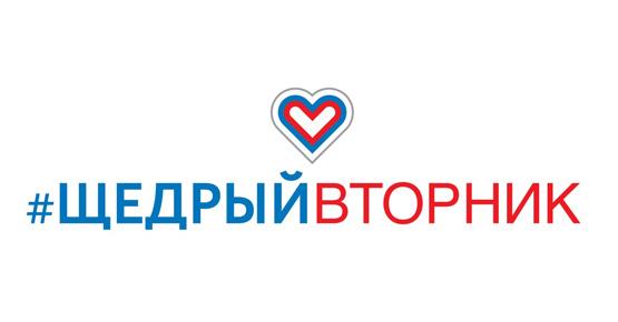 Благотворительная акция #Щедрый вторник