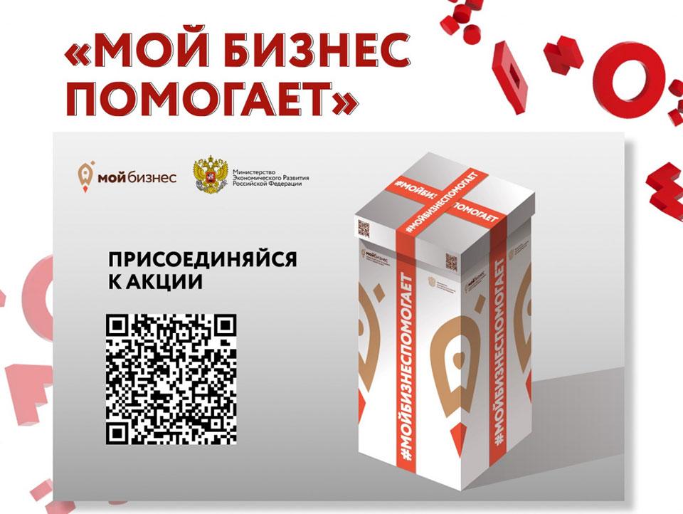 #МойбизнесПомогает