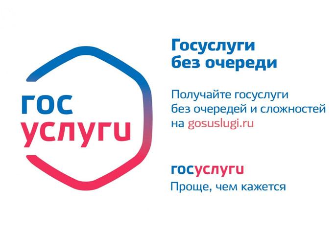 Единый портал государственных и муниципальных услуг